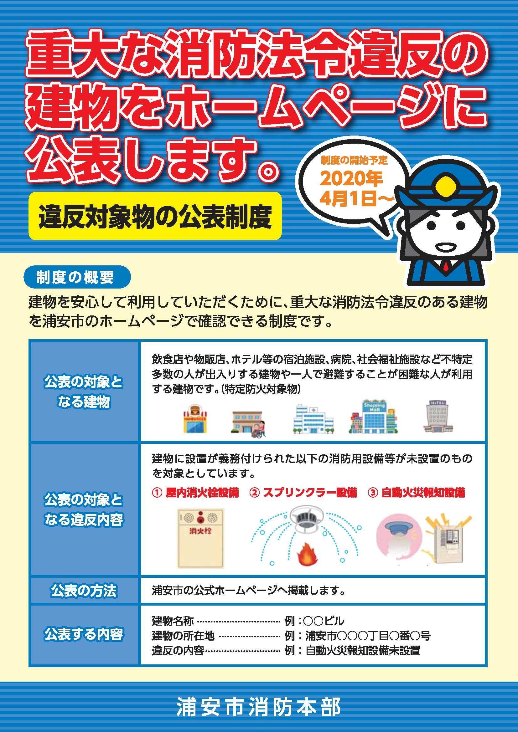 違反対象物の公表制度について 浦安市公式サイト