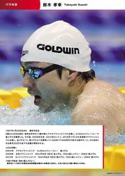 鈴木孝幸選手